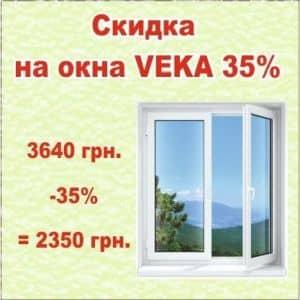 скидка на окна века