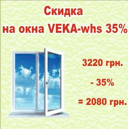 окна века