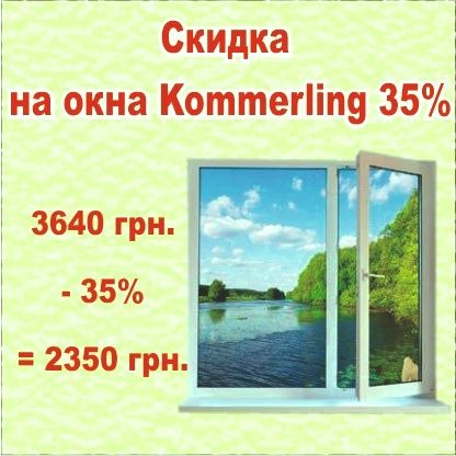 окна коммерлинг скидка