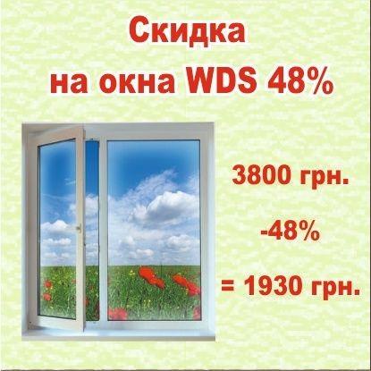 окна вдс скидка
