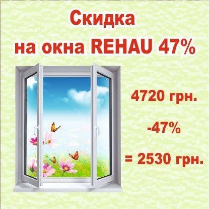 окна рехау скидка