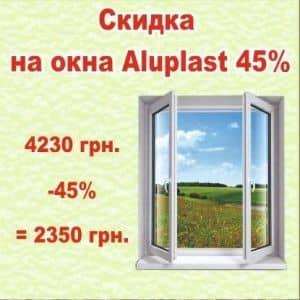 окна алюпласт акция