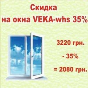 окна в Харькове века вхс акция