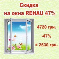скидка окна рехау